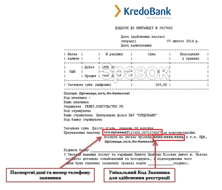 KREDO_Receipt_ukr