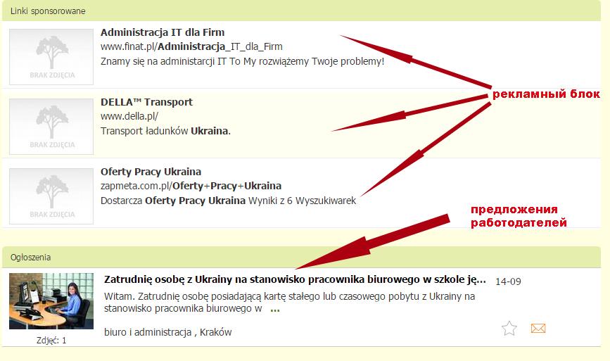 rabota_polska_bez_posrednikow