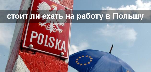 стоит ли ехать на работу в Польшу