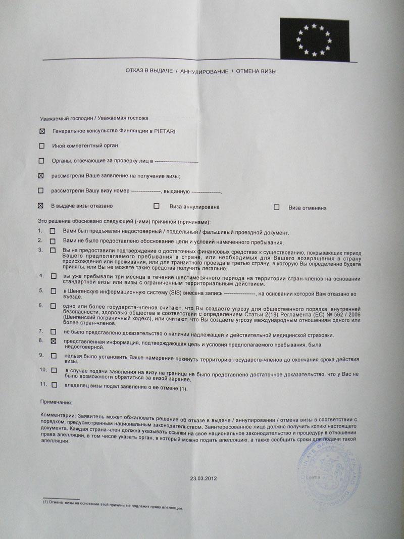 пример формуляра об отказе в шенгенской визе