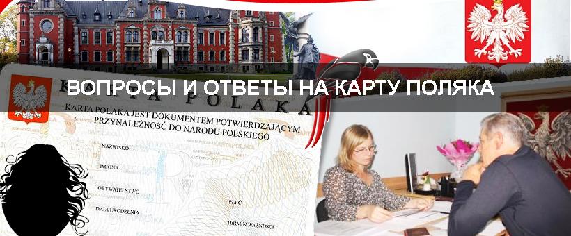вопросы и ответы на карту поляка