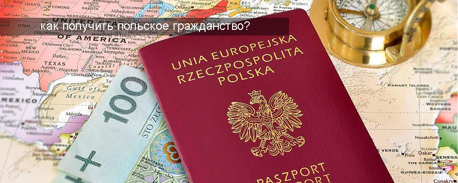 как получить польское гражданство