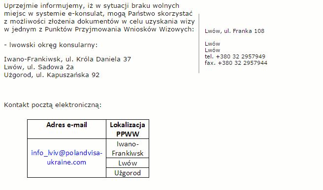 нет свободных дат для регистрации на визу в Польшу