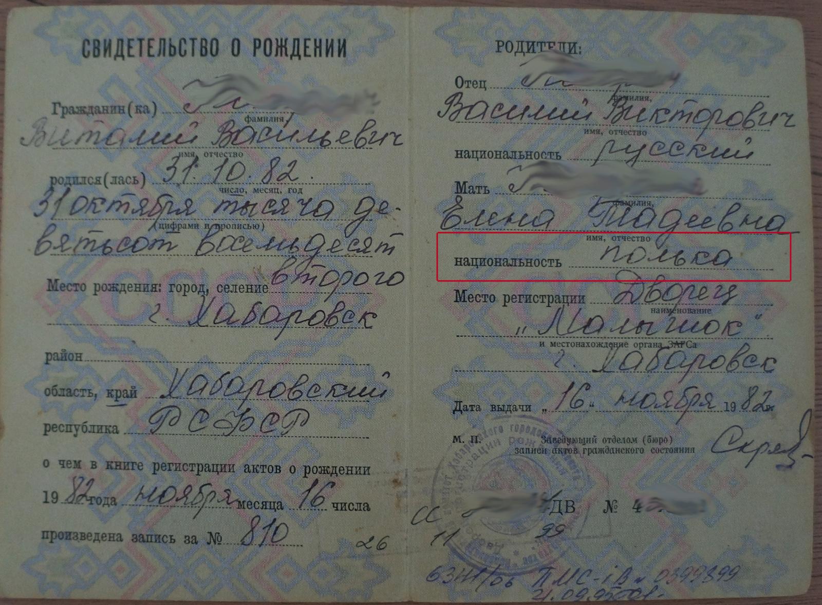 свидетельство о рождении советского образца с указанием национальности родителей