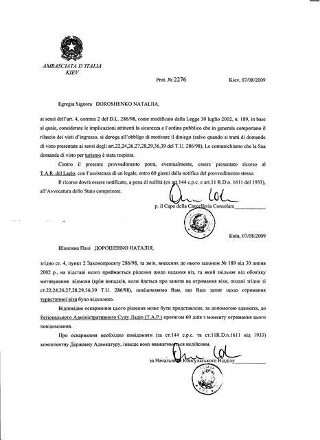 отказ на апелляцию по шенген визе