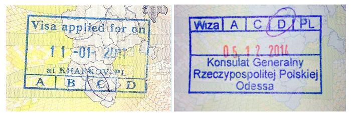 вот так выглядит штамп отказа в польской визе