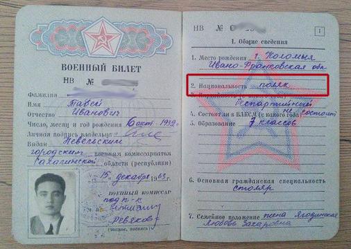 """военный билет советского образца с указанием национальности """"поляк"""""""