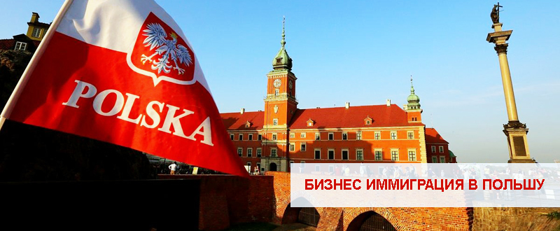 иимиграция в Польшу на основании открытия фирмы