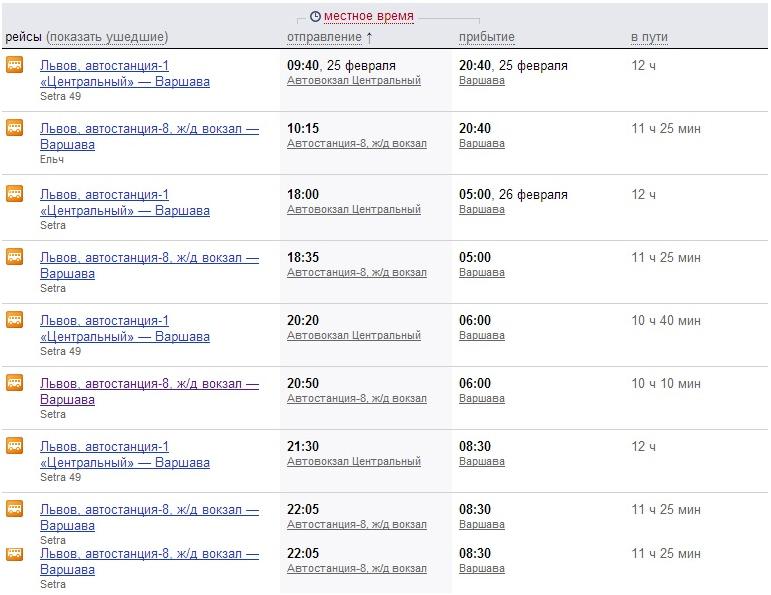 расписание автобусов Львов - Варшава