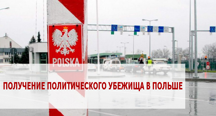 politicheskoe_ubezhische_polska