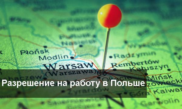 Как получить разрешение на работу в Польше