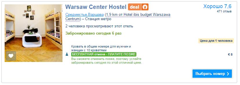стоимость номера на одну ночь в Варшаве всего от 8 Евро