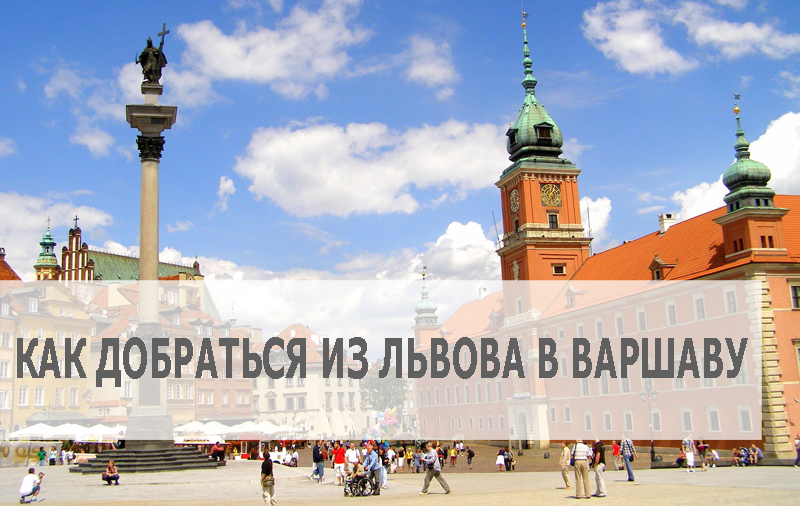 как добраться дешево и быстро из Львова в Варшаву
