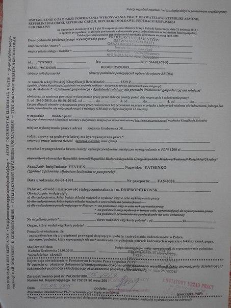 приглашение в Польшу от работодателя (Oświadczenie o zamiarze powierzenia pracy cudzoziemcowi)
