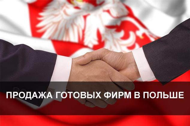 покупка продажа готовых фирм в Польше