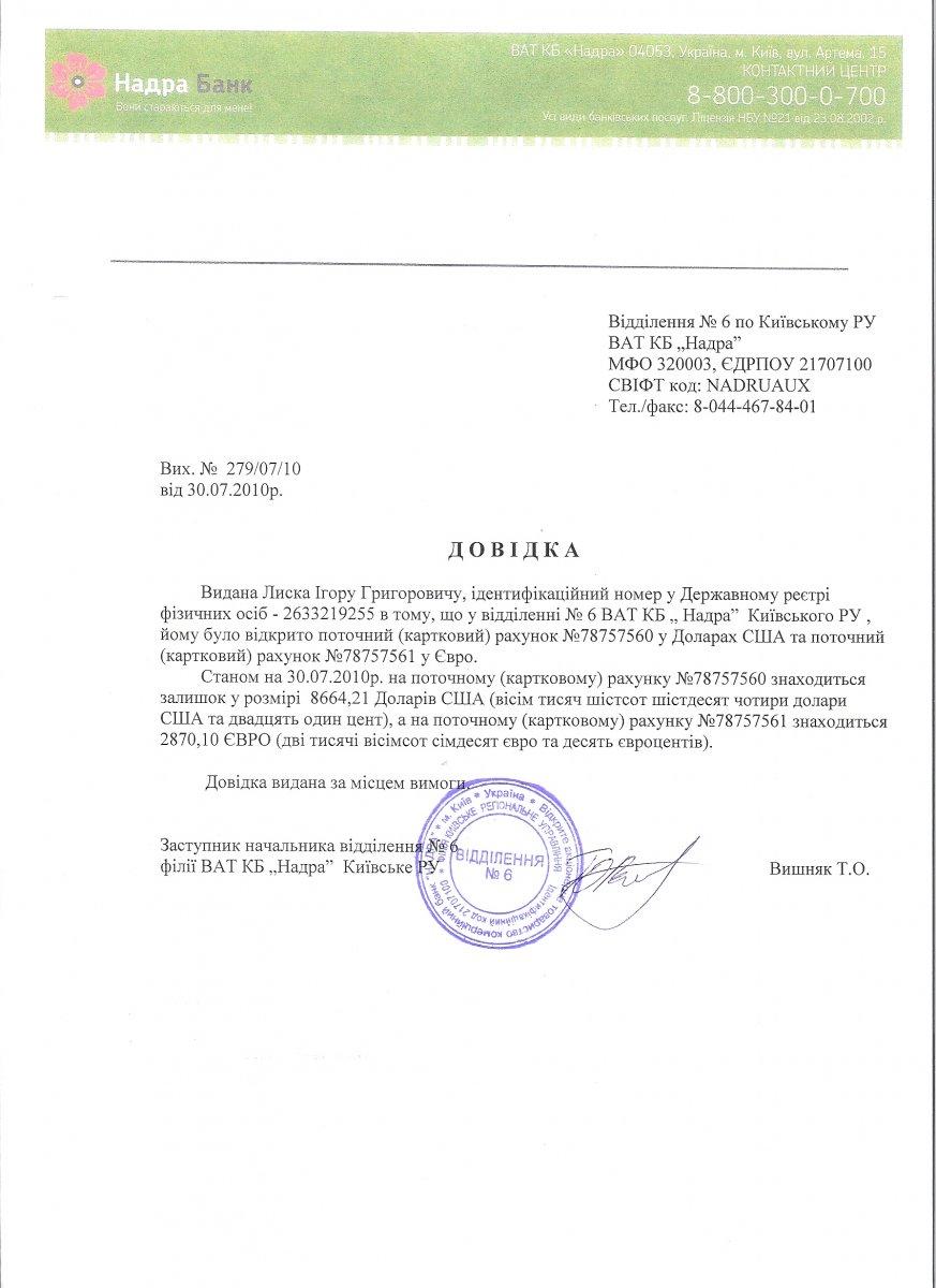 Справка для с места работы для визы образец украина