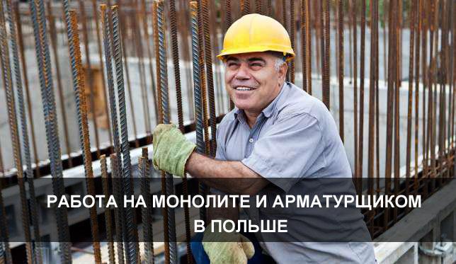 opalubschik-polsha