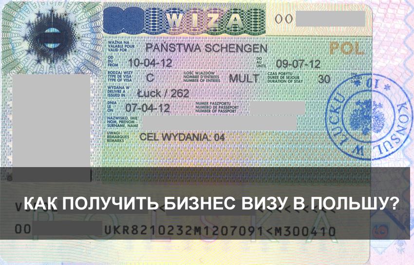 Как получить бизнес визу в Польшу?