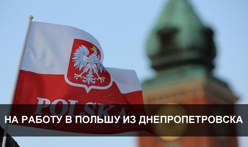 Работа в Польше Днепропетровск