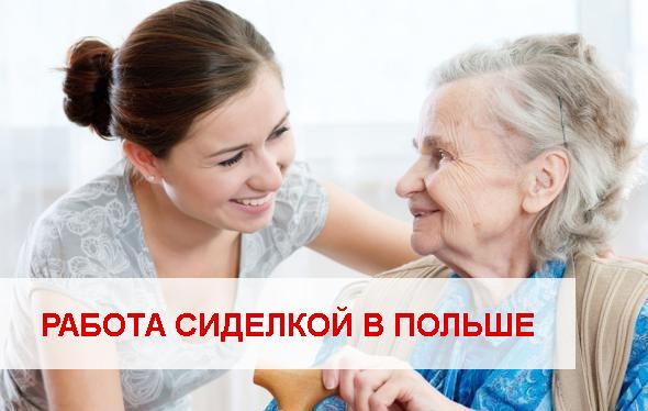 sidelka_polsha