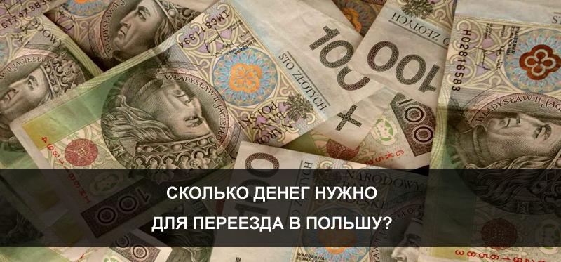 skloko_stoit_pereezd-v_polshu