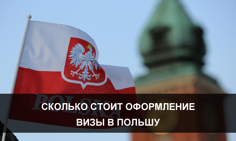 skolko_stoit_visa_v_polshu