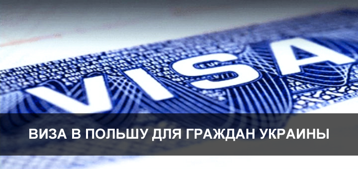 виза в Польшу для граждан Украины