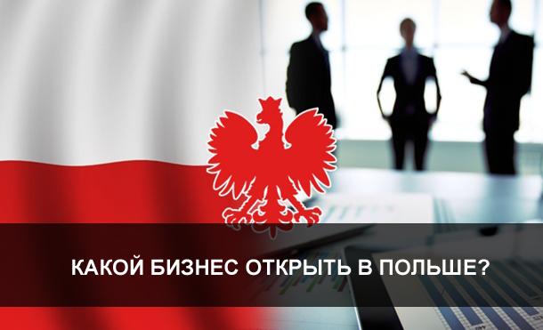otkryt_biznes_polska