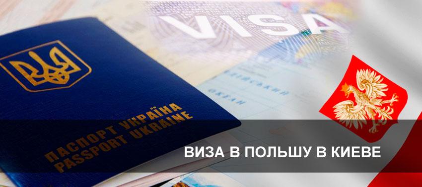 оформление визы в Польшу в Киеве