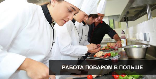 povar_rabota-POLSKA