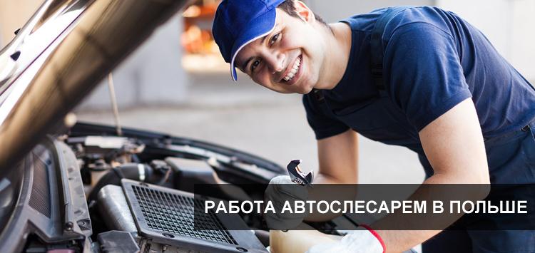 praca_avtomechanik