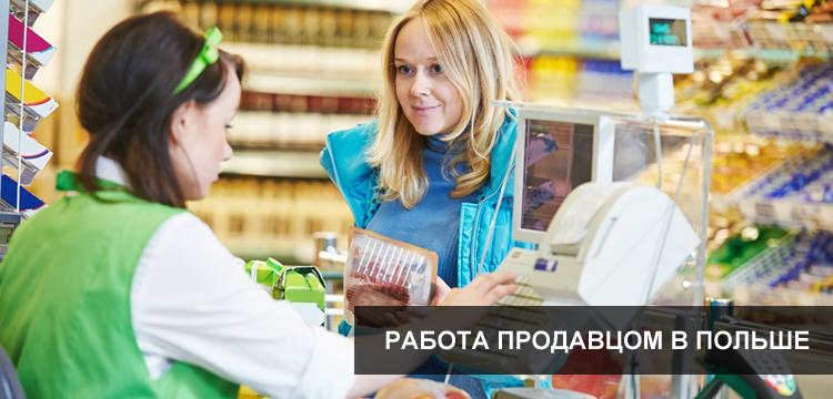 rabota_prodavec_polska