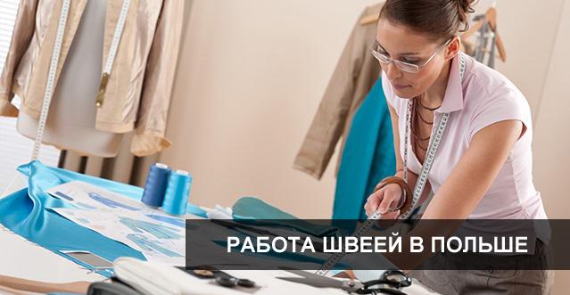 rabota_shveya_polska