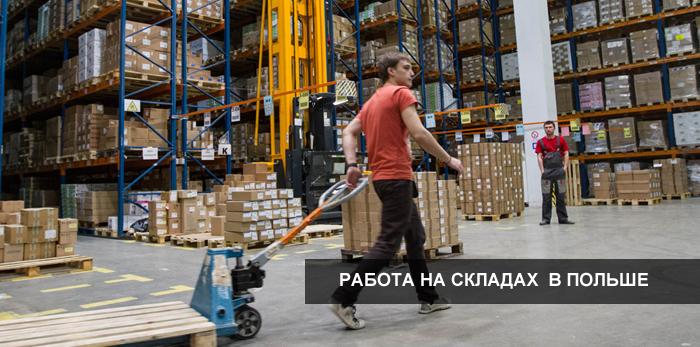 rabota_sklad_polska