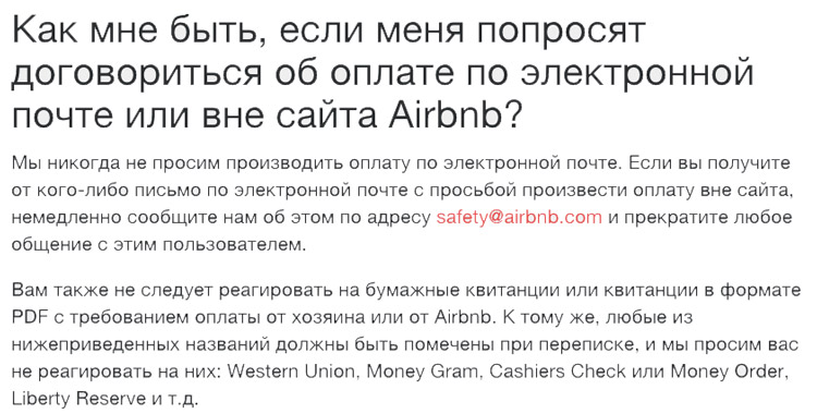 airbnb-scams