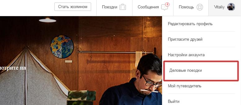 delov_airbnb