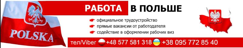 Работа в Польше - бесплатные вакансии